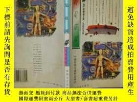 二手書博民逛書店罕見【8091】當代思想者文庫.五色石系列:跛足帝國--中國傳統