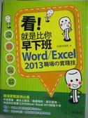 【書寶二手書T9/電腦_XBJ】看!就是比你早下班-Word/Excel 2013職場的實踐技_恒盛杰資訊