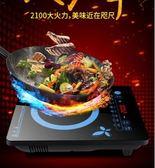 220V ZHAOZHENG/照升 LJY-210C 電磁爐家用智慧觸摸屏電池爐灶  汪喵百貨