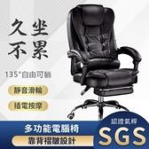 電腦椅/辦公椅/沙發椅/按摩椅/工作椅 【全平躺老闆椅】 快速出貨