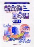 (二手書)新文化日本語 初級1