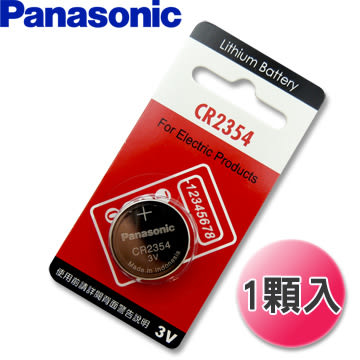 Panasonic 國際牌 CR2354/ CR-2354 3V,麵包機,象印電子鍋,自行車馬錶 用(1入)