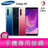 分期0利率 三星 Galaxy A9 四鏡頭 智慧型手機 贈 手機專用掛繩*1