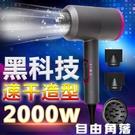 日本美規110V/220V英規2000W大功率風力電吹風機筒負離子錘子冷熱  自由角落