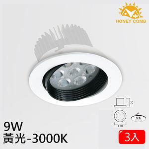 HONEY COMB LED 9W高效能崁燈 白殼 3入一組TAD03413W 黃光