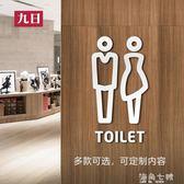 新款現代簡約創意立體男女衛生間洗手間WC廁所指示引標識提示門牌 海角七號