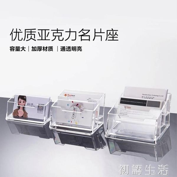 名片架透明壓克力商務名片盒名片架櫃台辦公桌面名片座展會名片擺台 初語生活