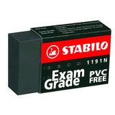 【奇奇文具】【德國天鵝 STABILO 橡皮擦】1191N 環保橡皮擦/塑膠擦 (小) (36個)