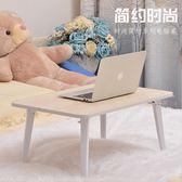 電腦桌筆記本電腦桌床上用懶人桌可折疊書桌學生宿舍學習做桌小桌子簡約igo 曼莎時尚