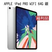 《福利品》Apple 2018 iPad PRO WIFI 11吋 64GB-銀(保固3個月)[24期0利率]
