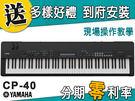 【金聲樂器】 Yamaha CP-40 ...