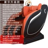 按摩椅 豪華智能電動按摩椅全自動家用新款全身小型太空多功能艙沙發老人全館全省免運 SP