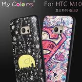 King*Shop~HTC M10手機套ONE m10保護殼10卡通防摔彩繪男女款式矽膠軟套包邊