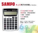 【SAMPO】聲寶桌上型計算機 (JF-B1103L)