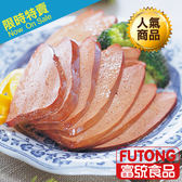 《0531-0702輕鬆夏廚➘98 • 解凍切片即食》【富統食品】蔗香豬肝200g
