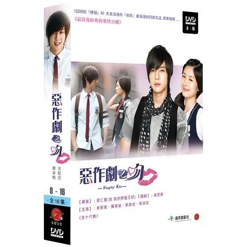 惡作劇之吻 下套 (9~16集) DVD 雙語版 ( 金賢重/鄭素敏/李泰成/李詩英 )