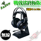 [ PC PARTY ]  雷蛇 Razer Thresher Ultimate 杜比7.1 聲道 無線耳機麥克風 (適用PC & PS4