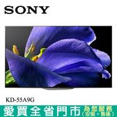 SONY 55型 4K HDR連網OLED電視KD-55A9G含配送+安裝 【愛買】