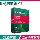 【南紡購物中心】卡巴斯基 Kaspersky 2021 安全軟體(5台裝置/2年授權) 2021 KIS 5D2Y盒裝