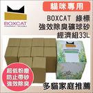☆國際貓家,改善落砂問題,多貓家庭專用貓砂系列☆貓家BOXCAT綠標 強效除臭大球礦砂33L經濟組