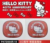車之嚴選 cars_go 汽車用品【PKTD004R-14】Hello Kitty 40周年 側窗遮陽板 隔熱小圓弧 2入