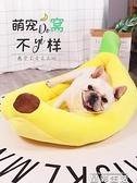 寵物窩香蕉窩柯基狗窩保暖泰迪寵物可拆洗貓咪香蕉船柯基犬專用窩香蕉床LX 晶彩