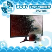 acer 宏碁 VG270K 27吋HDR 4K高解析電競螢幕液晶顯示器 電腦螢幕