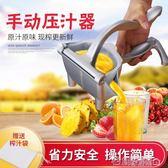 手動榨汁機 商用特氟龍加厚手動壓汁器水果榨汁機多功能鋁合金擠汁器石榴壓汁 名創家居