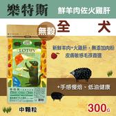 【毛麻吉寵物舖】LOTUS樂特斯 紐西蘭無穀鮮羊佐火雞肝-中顆粒-300克 狗飼料/WDJ推薦/狗糧