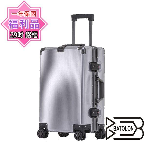 【福利品 29吋】 Batolon寶龍 爵世經典PC鋁框箱/行李箱/旅行箱