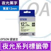 【高士資訊】EPSON 12mm LK-4ZBU 夜光系列 白底黑字 原廠 盒裝 防水 標籤帶