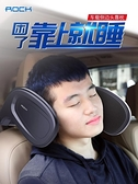 ROCK汽車頭枕車載護頸椎側靠枕車用寶寶兒童後排睡眠頸枕睡覺神器 夢藝