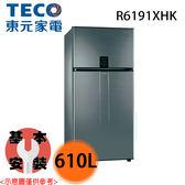 【TECO東元】610L 一級變頻兩門冰箱 R6191XHK 免運費送基本安裝