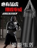 散打吊式室內拳擊沙袋套裝大人立式手套訓練家用沙包小孩健身 初語生活