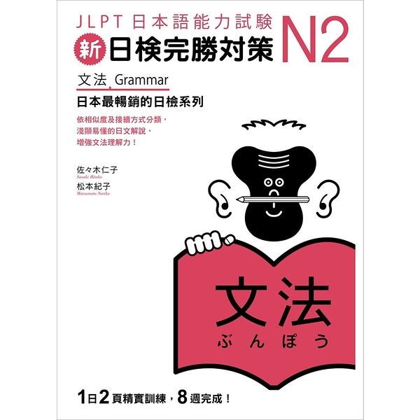 新日檢完勝對策N2:文法