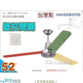 【藝術吊扇】52吋風扇‧工業扇 鉻/三彩 附5段4速壁面控制開關 台灣製 CNS認證 #2010