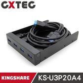 KINGSHARE 金勝 4口 USB 3.0 3.5吋軟碟機位機殼前置擴充面板19/20PIN【KS-U3P20A4】