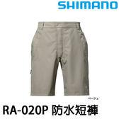 漁拓釣具 SHIMANO RA-020P 卡其 #2XL (短褲)