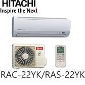 【HITACHI日立】變頻分離式冷暖冷氣RAC-22YK/RAS-22YK含基本安裝//運送