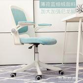 個性電腦椅子家用現代簡約辦公椅升降轉椅學生寫字椅弓形書桌椅子YYP 可可鞋櫃