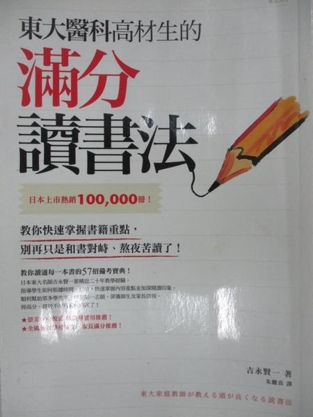 【書寶二手書T4/心理_CQY】東大醫科高材生的滿分讀書法_吉永賢一 , 朱麗真