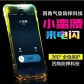 【SZ62】oppo r7 plus手機殼 透明氣墊囊七彩來電閃 R7S r7小蠻腰 手機殼