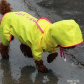 狗狗雨衣 四腳 防水泰迪雨衣法斗博美雨披 中小型犬雨衣 寵物雨衣 韓語空間