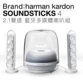 Harman Kardon SoundSticks 4 現貨 水母喇叭 藍芽音箱 【邏思保固一年】
