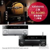 【配件王】日本代購 YAMAHA AVENTAGE RX-A1080 環繞擴大機 7.1聲道 杜比全景聲 黑/白