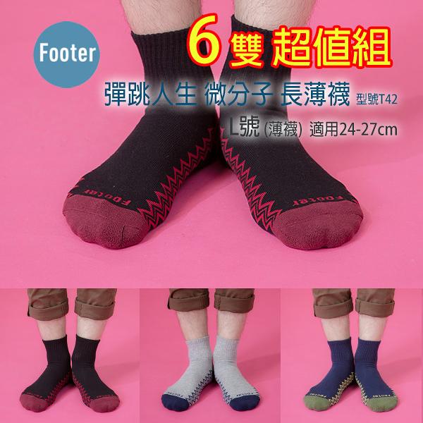 Footer T42 L號(薄襪) 6雙超值組 彈跳人生微分子長薄襪;除臭襪;蝴蝶魚戶外
