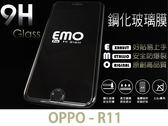 【EMO防爆9H鋼化玻璃】~加贈鏡頭貼~for OPPO R11 CPH1707 玻璃貼膜保護貼螢幕貼膜