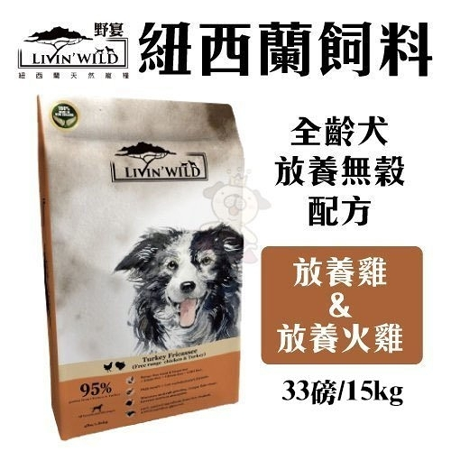 紐西蘭LIVIN'WILD野宴 全齡犬放養無穀 放養雞&放養火雞 33LB (15kg) 犬糧