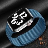 iwatch表帶蘋果手表帶皮質鏈式磁吸個性iwatch6表帶創意皮制44mm42【橘社小鎮】