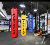 沙包 吊式沙包泰拳沙包吊式沙袋成人健身房專用拳擊袋1.5米訓練柱 igo 第六空間